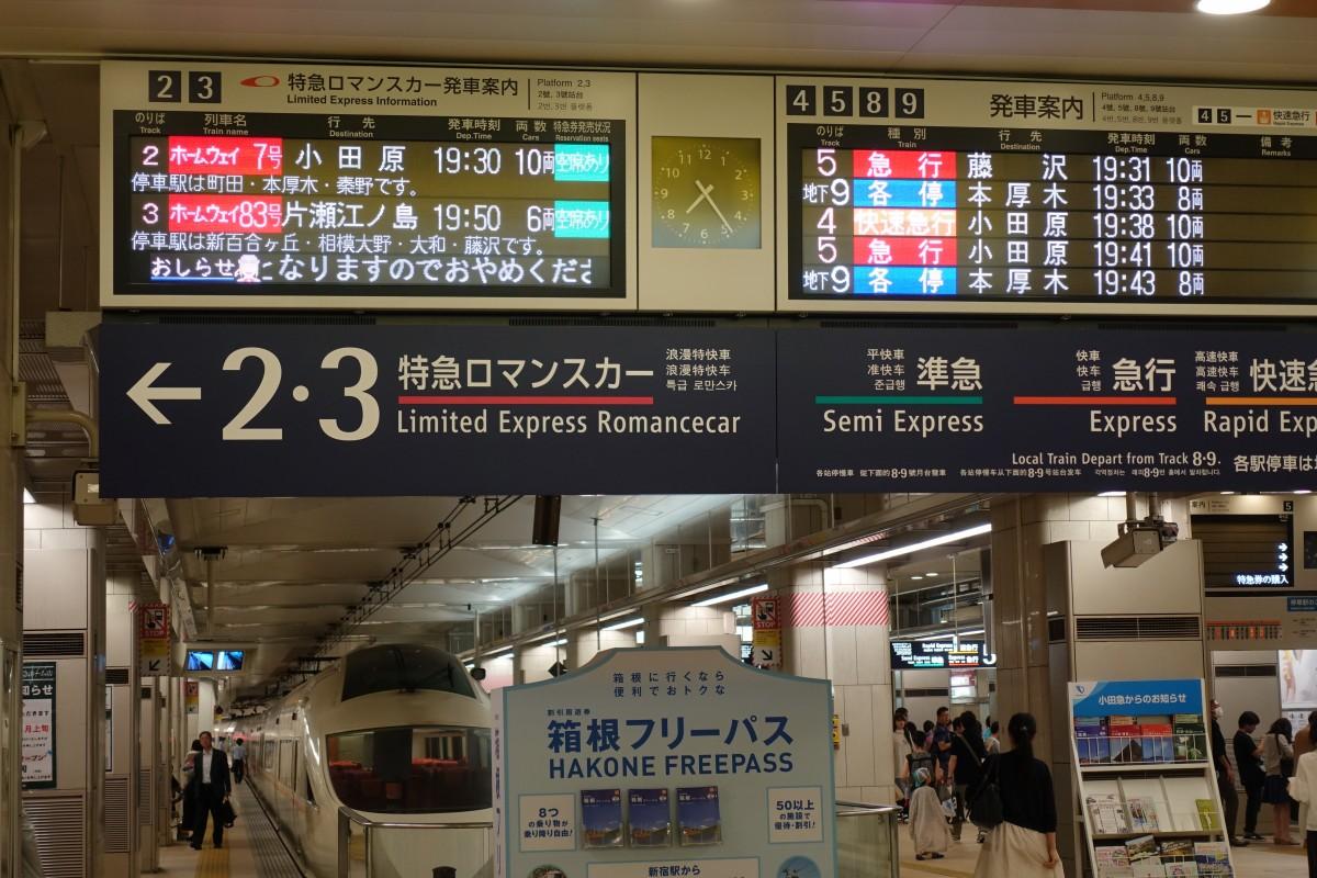 現在地 から 新宿 駅
