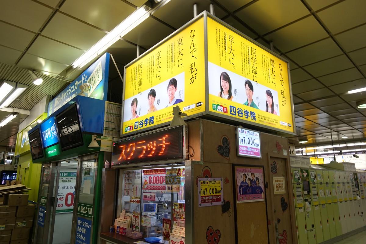 売り場 宝くじ 新宿 西口 新宿で宝くじを買うより良い方法: 宝くじやロト7を当てる秘訣や、宝くじを冷蔵庫で保管することについて。宝くじで利益を出す方法や、新宿の宝くじ売り場について